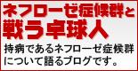 コメント埼玉県では特定疾患に指定されてないネフローゼ症候群を特定疾患と認定されると願い開設したブログです。