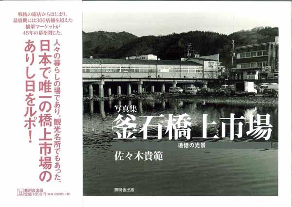 橋上市場写真集の紹介