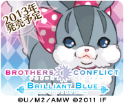 【BROTHERS CONFLICT】