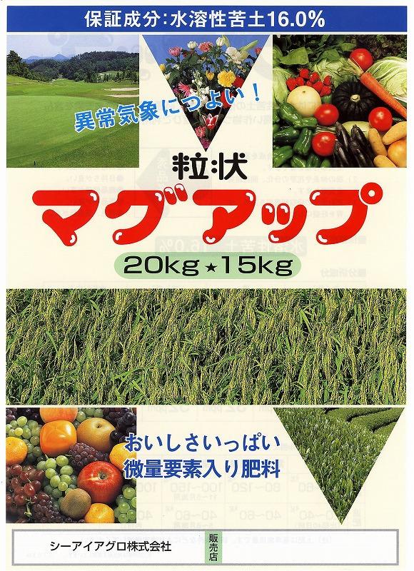 土壌改良材と肥料の使用例