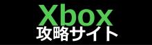 Xbox360攻略サイト