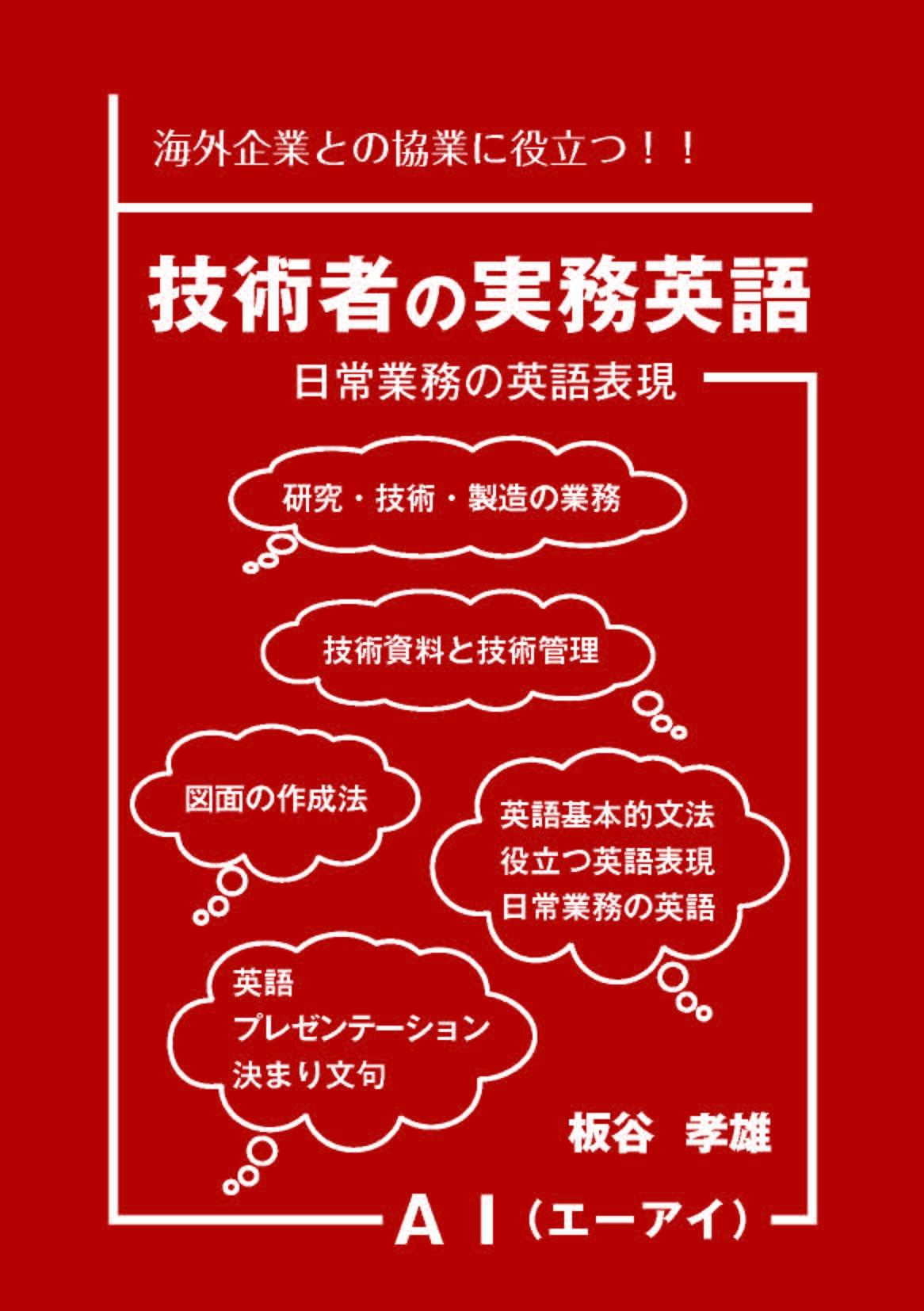 書籍 | 図面の英語